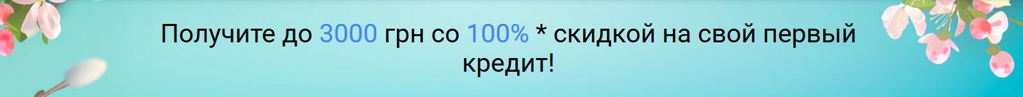 Первый кредит -100%
