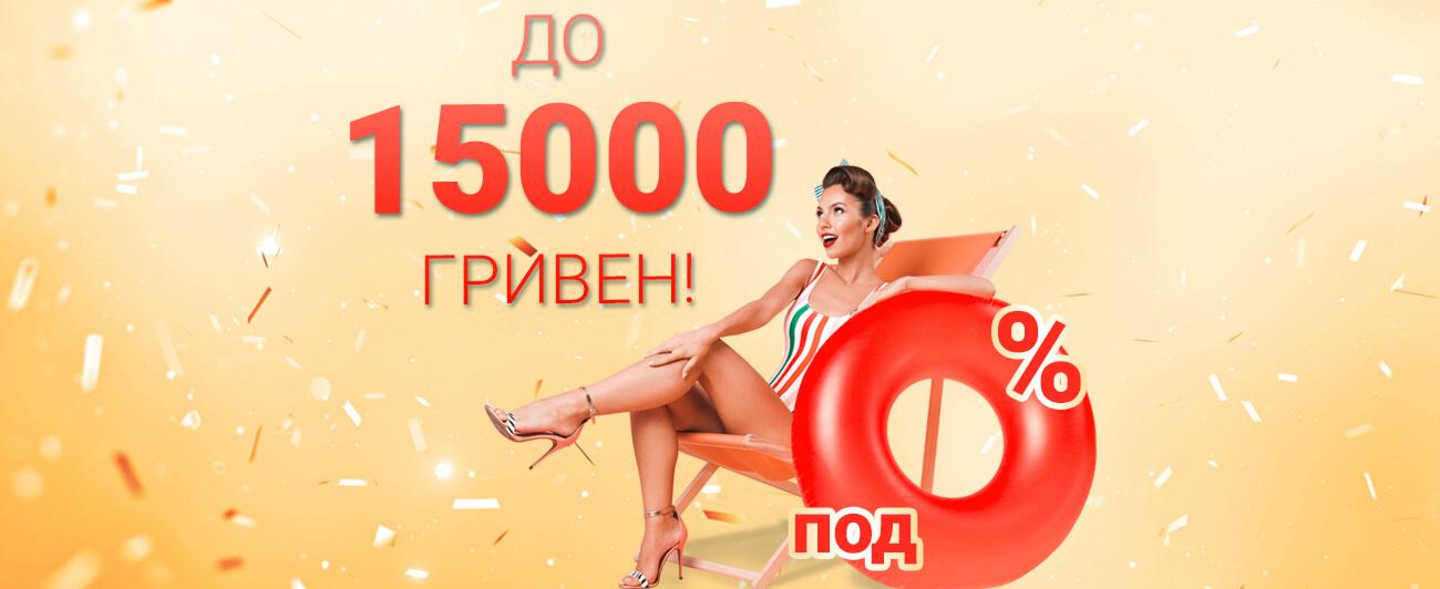 До 15000 гривен под 0%!