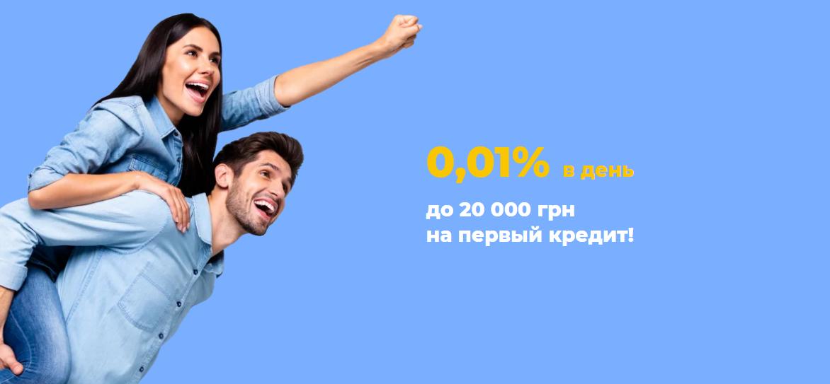 0,01% в день на первый кредит