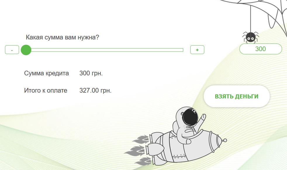 Crediton.ua