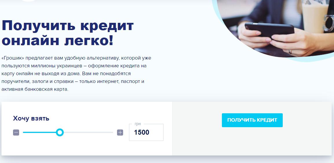 Получить кредит онлайн легко!