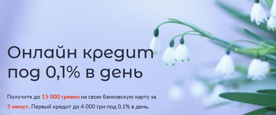 Онлайн кредит под 0,1% в день