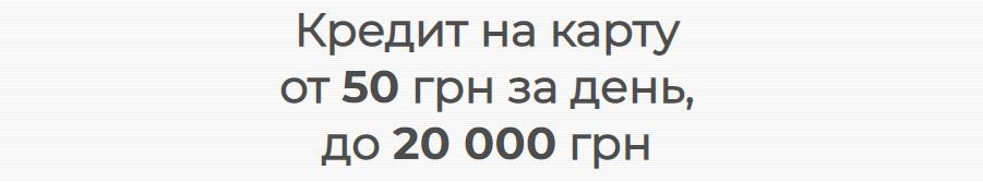Кредит на карту до 20 000 грн