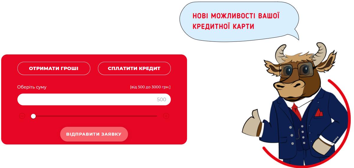 Получить кредит